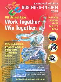 Международная выставка «BUSINESS-INFORM 2019» пройдет в ВДНХ, 15-17 мая 2019 года