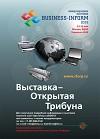 Международная выставка «BUSINESS-INFORM 2016»